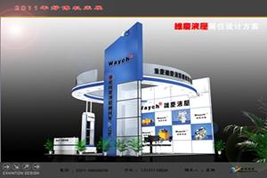 成功参加2008年9月23--26日武汉第九届中国国际机电产品博览会